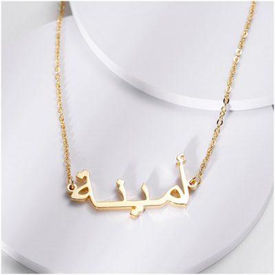 Collier personnalisé en arabe