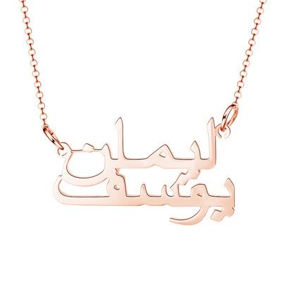 Collier 2 prénoms en arabe couleur Or rose bijou personnalisable en arabe