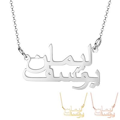 Collier 2 prénoms en arabe cadeau personnaliser en langue arabe