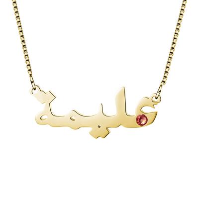 Collier prénom arabe avec strass cadeau pour l'Aïde