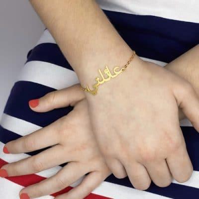 Bracelet arabe avec prénom