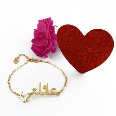 Bracelet prénom arabe