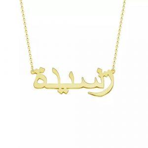 Collier prénom arabe
