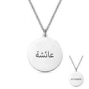 Collier médaille prénom arabe