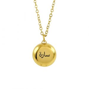 Collier oeil avec prénom arabe