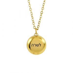 Collier oeil avec prénom hébreu